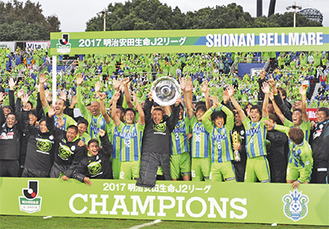 シャーレを掲げて優勝を喜ぶ湘南ベルマーレの選手ら