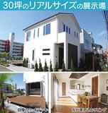 高品質でフリープランお手頃価格で理想の家