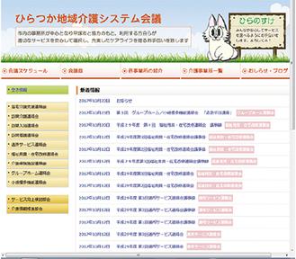 制作中のホームページ画面