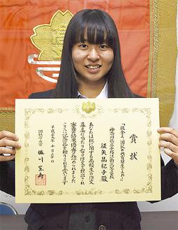 国税庁長官賞を受賞した征矢さん