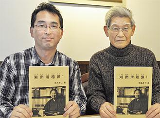 冊子を持つ栗原さん(左)と吉武さん