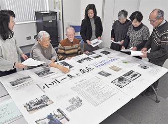 展示資料を作る同会