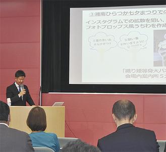 平塚市の講演のようす