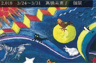 猫やシマウマが描かれた作品