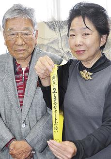 たすきを持つ鈴木さん(右)と神部さん