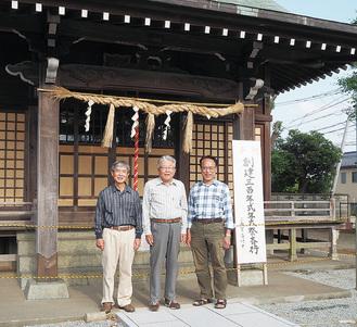 左から実行委員の嶋崎捷夫さん、小林実行委員長、石黒孝幸さん