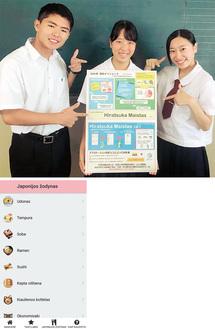 写真上/左から藤田さん、伊藤さん、羽田野さん写真下/アプリのメニュー画面。イラストでわかりやすく説明する