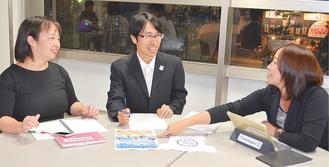 開催に向け打ち合わせる堤さん(左)、田中さん(中央)、後藤さん(右)