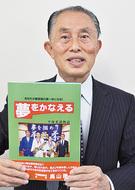 「平塚柔道物語」を出版
