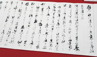 金栗四三が蘇峰に送った手紙