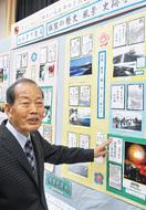 須賀の歴史を絵札とめぐる