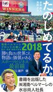 「スタッフ目線」の奮闘記