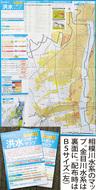 洪水ハザードマップ改訂版を全戸配布