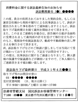 平塚市消費生活センターが発行する注意喚起チラシから抜粋した訴訟ハガキの例