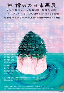 作品「ともにとぶ」を使った展示ポスター