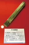 平塚空襲で投下され、燃焼しなかったM50焼夷弾