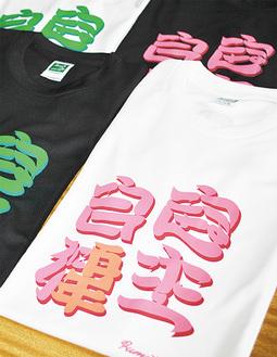 記念Tシャツ。よく見ると…