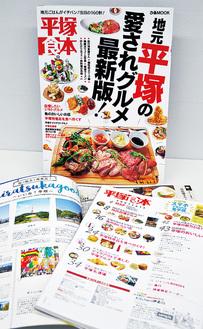 発売された「平塚食本」