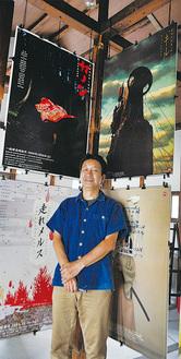 『キル』(1994年)のポスター(右上)と平田さん