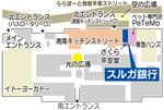 ららぽーと湘南平塚1階
