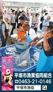 地場の鮮魚を食卓へ