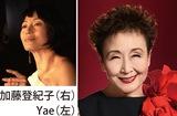 加藤登紀子コンサート with Yae