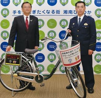 警報機付き自転車を紹介する落合市長(左)と春田署長