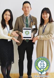 橋本さん(中央)と同課職員