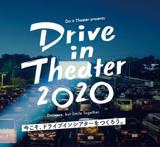 ドライブインシアター2020のイメージ