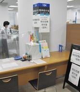 「10万円給付」受付スタート