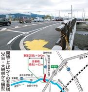 新「吾妻橋」が開通