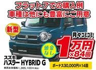 月々1万円(税抜)で新車に乗れる