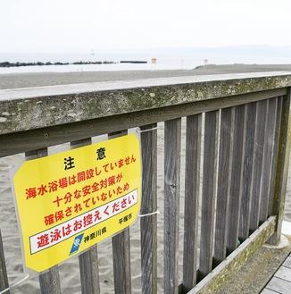 海水浴場未開設に伴い遊泳自粛を促すチラシが掲示されている(ひらつかビーチパーク)