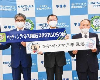 (左から)小泉社長、落合克宏市長、後藤組合長
