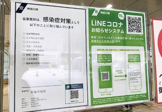 神奈川県LINEコロナお知らせシステムの取組書(市本庁舎)