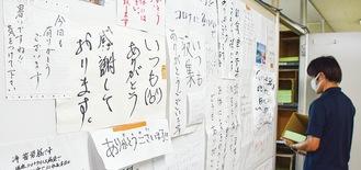 壁に掲示されている市民から寄せられた手紙類