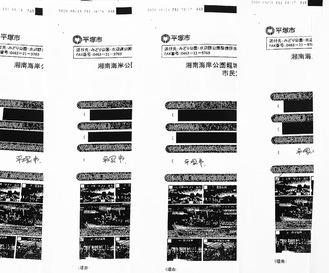 情報公開請求によって公開されたファクス用紙