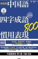 中国語テキストを出版