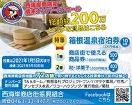 箱根温泉宿泊券が当たる歳末ナンバーズ・セール