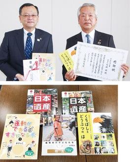 落合市長から感謝状を受け取る石崎理事長(右)と寄贈した図書の一部
