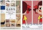 「速水御舟―新たなる魅力―」ポスター(左)と「ペコちゃん展」ポスター