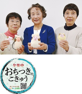 (上)加藤さん(真ん中)と同会メンバー。手に持っているのはオリジナルキャラクター「こきゅうちゃん」(下)配布した「全集中おちつきのこきゅう」カード