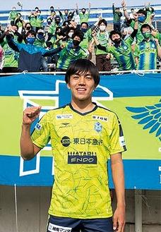 Jリーグ初ゴールを記録した田中聡選手。アウェイに駆けつけたサポーターと共に