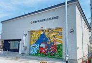 港分団庁舎が完成