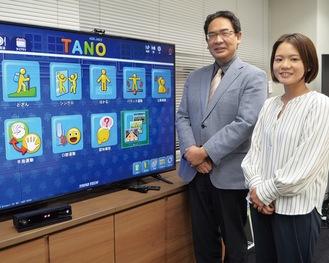 最新版「TANO」と三田村代表(左)、小山さん