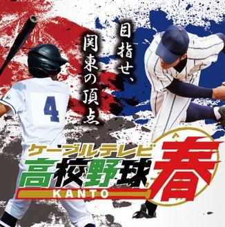 大会中継のイメージ(SCN提供)神奈川、東京、栃木、群馬、茨城、山梨、埼玉、千葉の17校が参加する