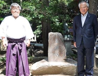 奉遷塚を囲む宅野宮司(左)と福澤さん