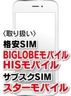 格安SIM相談iPhone修理