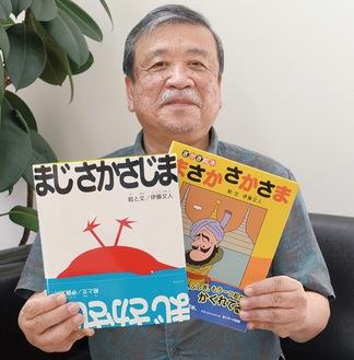 さかさ絵の絵本を持つ伊藤さん