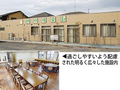 地域介護支える「悠悠倶楽部」誕生